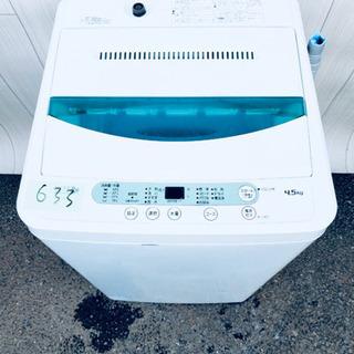 ✨🔔大感謝祭🔔✨ 633番 YAMADA ✨✨全自動電気洗濯機⚡...