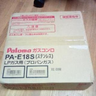 !!値下げ 新品未使用LP一口ガスコンロ パロマ製PA-E8S!!