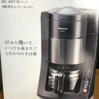 全自動コーヒーメーカー