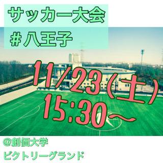 11月23日 一緒にサッカー⚽️やりませんか!!??