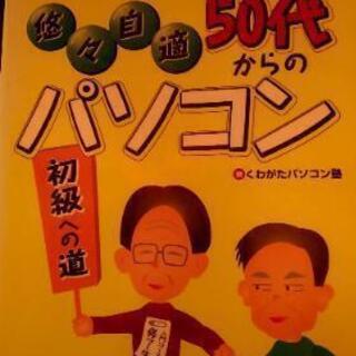 【代理投稿です】パソコン本です(^^)