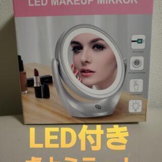 👧卓上ミラー 化粧鏡💄【LED付き】☆新品未使用☆