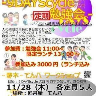 11月28日(木)9DAYScycle勉強会【初級~中級】参加希...