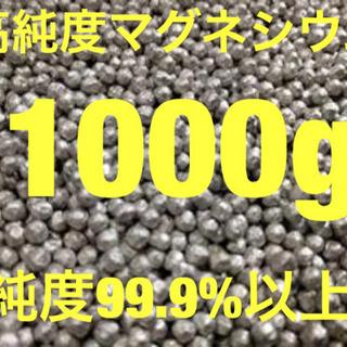 高純度マグネシウム 1kg