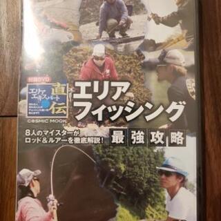 エリアフィッシング最強攻略DVD