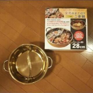 金色のよくばり二食鍋 28cm 4~6人前 IH対応