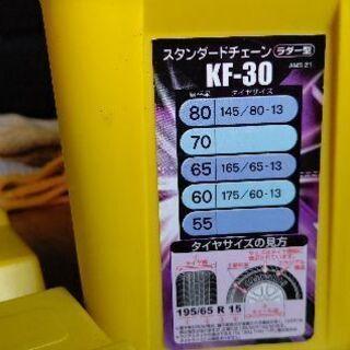 KF-30スタンダードチェーン未使用品