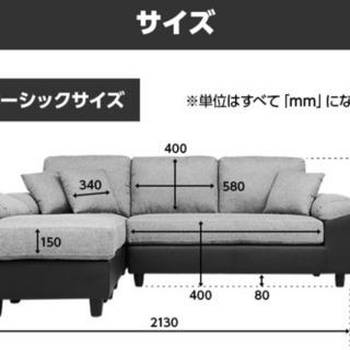 ソファ 3人掛け コーナL字型