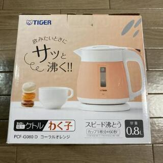 【新品】TIGER 電気ケトル わく子 0.8L【タイガー】