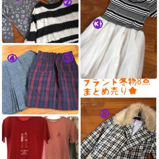 レディースブランド冬物まとめ売り★☆8点セット
