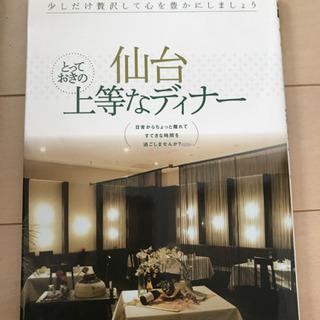仙台 とっておきの上等なディナー ガイドブック
