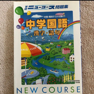 中学国語 漢字・語句