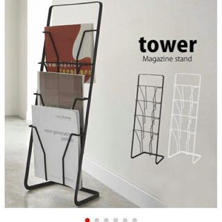 tower マガジンスタンド ブラック