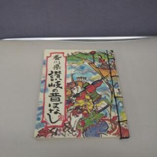 昔話(香川県讃岐)絵付き、漢字ふりがな付き