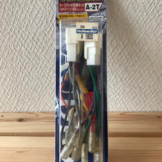 カーステレオ配線キット(トヨタ・ダイハツ)10ピン・6ピン