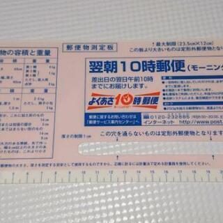 旧郵便物測定板