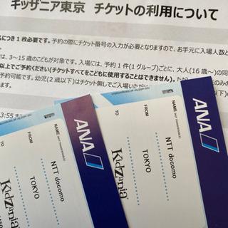 キッザニア東京 チケット 2枚