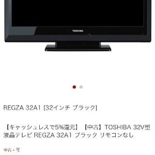 TOSHIBAテレビ 32A1 黒