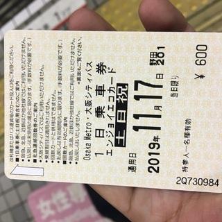 大阪メトロ 一日乗車券 エンジョイエコカード 11/17 本日分