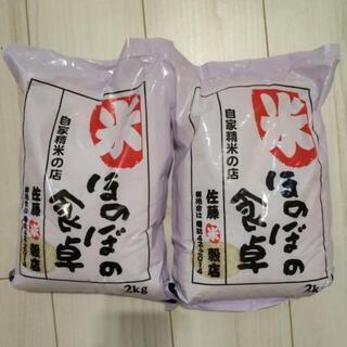 無洗米 2kg×2個