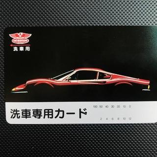 【未使用】洗車用クオカード 3000円分