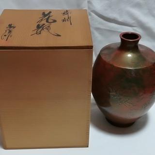 有名な『般若勘渓』鋳銅花瓶(錦色)共箱付中古品美品