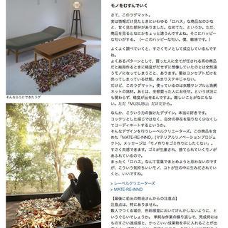 ラグマット「MUSUBU」 サイズ約110×180センチ 【インテリア好きな方に!】 - 家具