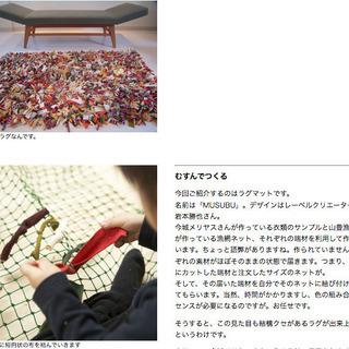 ラグマット「MUSUBU」 サイズ約110×180センチ 【インテリア好きな方に!】 − 東京都
