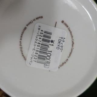 【買取】スタバ  スターバックス マグカップ  デミタス  海外 日本 シティ - 買いたい/ください