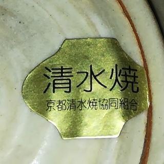 ☆有名な清水焼の高品質急須/新品未使用品☆ - 売ります・あげます