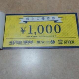 1000円 割引券 ビレッジヴァンガード 株主優待 商品券