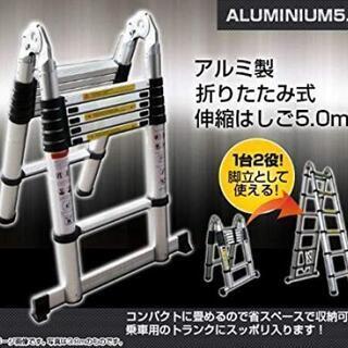 アルミ製折りたたみ式伸縮はしご 5m