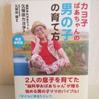 新品同様✨『カヨ子ばあちゃんの男の子♂️の育て方』脳科学❗️完全保存版