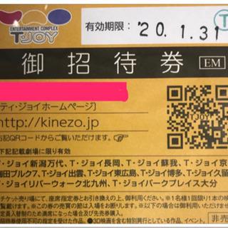 T-JOY  シネマチケット ご招待券