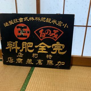 昭和 木の看板