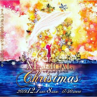 A MAGICAL Christmas マジカルクリスマス チケット