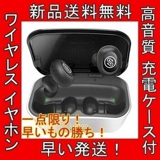 特価 高音質 ワイヤレスイヤホン 防水 ケース付 ノイズキャンセ...