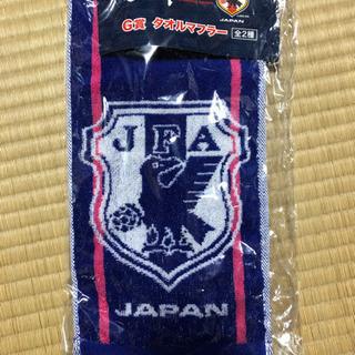 サッカー日本代表タオルマフラー