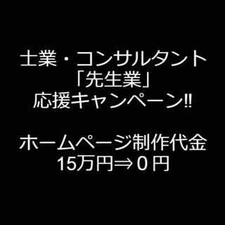 士業・コンサル「先生業」の為の集客に強いホームページ制作【全国対...