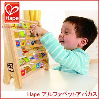 ハペ 木製 おもちゃ 英語 数学