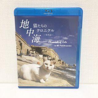 地中海・猫たちのクロニクル BD