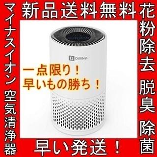 特価 小型 空気清浄器 自動センサー マイナスイオン 脱臭 花粉...