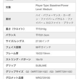テニスラケット Wilson バーン FST 99