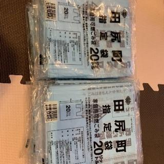 田尻町 指定ごみ袋