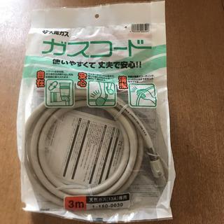 ガスコード 大阪ガス 3m 天然ガス13A専用 新品未使用
