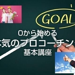 1/5(日)0から始める本気のプロコーチング基本講座【実践…
