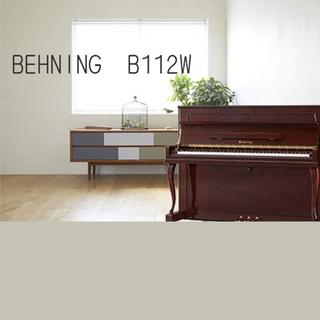 展示中 新品ピアノ ベーニングB-112W 新品でこの価格。