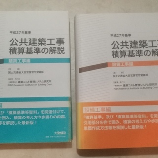 美品・公共建築工事積算基準の解説(2冊)の画像
