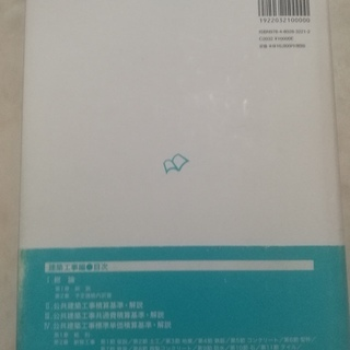 美品・公共建築工事積算基準の解説(2冊) - 本/CD/DVD