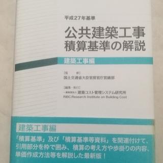 美品・公共建築工事積算基準の解説(2冊) - 北区
